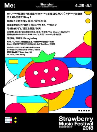 2018上海超级草莓音乐节