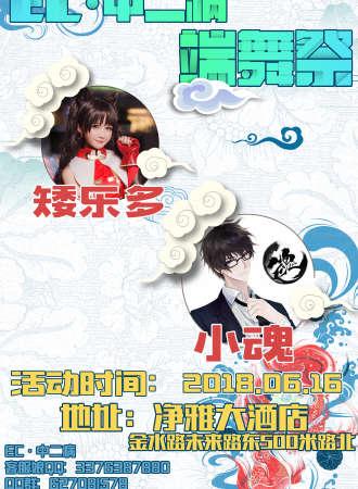 EC·中二病 端舞祭