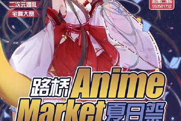 路桥Anime Market 夏日祭