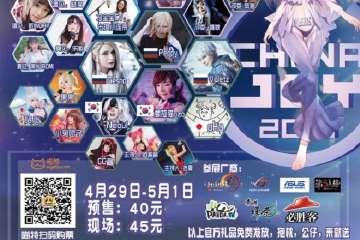 东北亚D.T.M动漫文化节