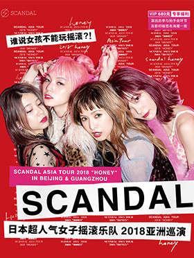 【万有音乐系】SCANDAL TOUR 2018\'HONEY\' IN BEIJING \'亲爱的\'史坎朵2018巡演-北京站
