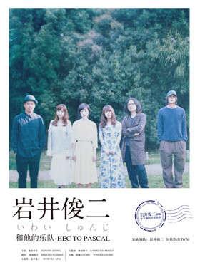 2018第五届城市戏剧节 岩井俊二和他的乐队- Hec&Pascal音乐剧场特别呈现-深圳站
