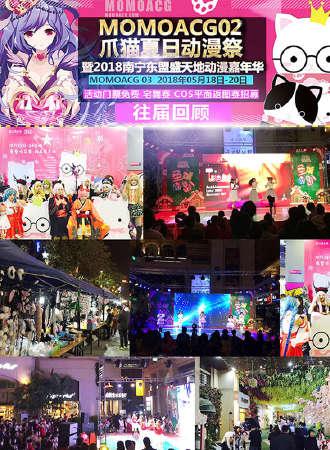 MOMOACG02 爪猫夏日动漫祭 宅舞偶像激励计划