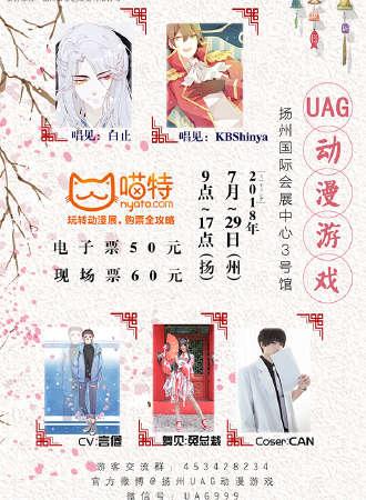 扬州UAG暑期动漫游戏展