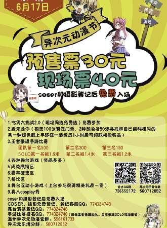 乐清6月17日异次元动漫节