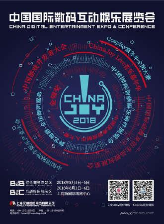 2018上海中国国际数码互动娱乐展览会