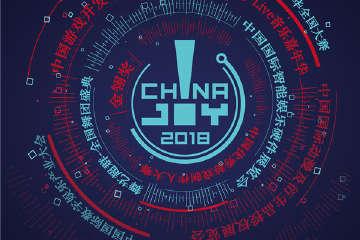 2018ChinaJoy上海中国国际数码互动娱乐展览会
