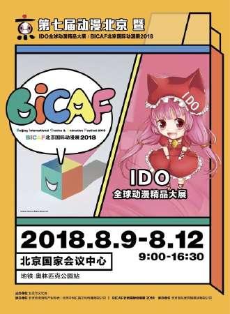 IDO全球动漫精品大展 / BICAF北京国际动漫展2018