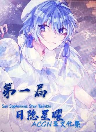 第一届Sun Saphenous Star Twinkle日隐星曜ACGN亚文化祭
