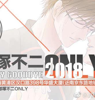 2018上海魔都塚不二ONLY
