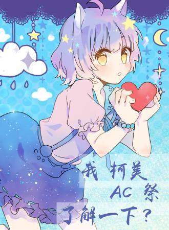 柯美动漫社第二届AC祭