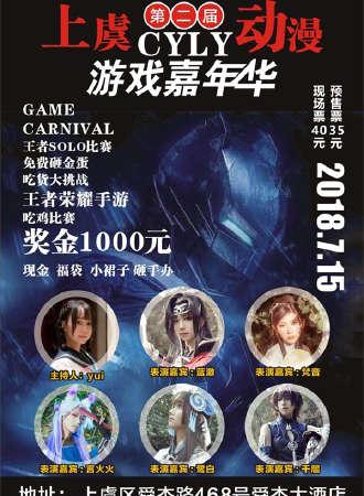 上虞第二届CYLY动漫游戏嘉年华