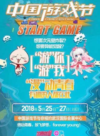 中国游戏节
