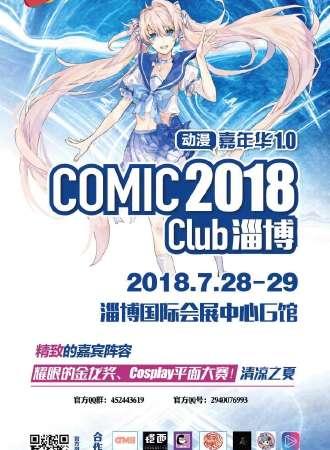 2018淄博Comic Club动漫嘉年华1.0