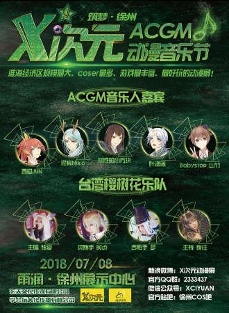X次元ACGM动漫音乐节09