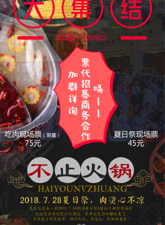 荆州夏日祭&超级吃肉祭