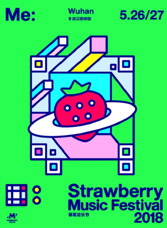 2018武汉草莓音乐节