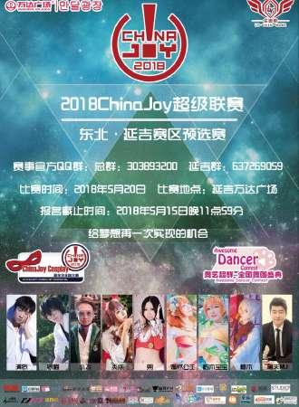 2018ChinaJoy超级盛典 东北·延吉赛区预选赛