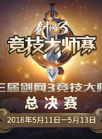 第三届剑网3竞技大师赛  总决赛