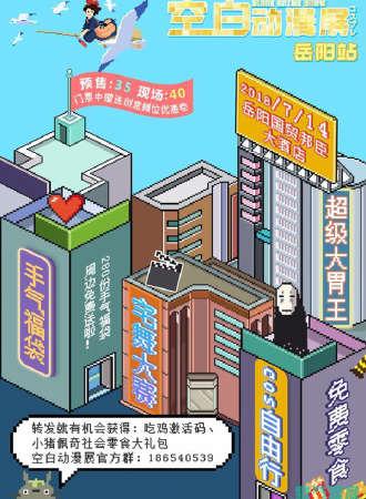 2018岳阳空白动漫展