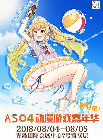 青岛AS04动漫游戏嘉年华