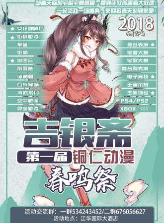 吉银斋第一届铜仁动漫春鸣祭