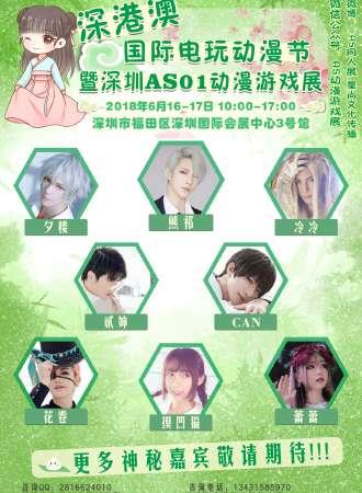 2018深港澳国际电玩动漫节暨深圳AS01动漫游戏展