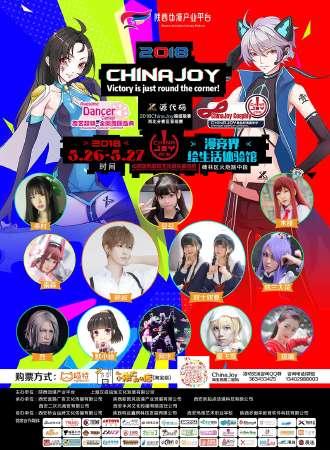 2018ChinaJoy超级联赛西北分赛区晋级赛(源代码动漫游戏展)
