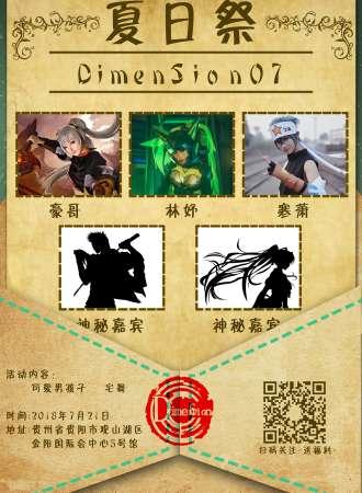 Dimen Sion夏季盛典