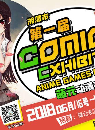 第一届湖南湘潭萌元动漫文化展