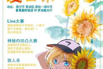 惠州幸运夏日祭 LD01