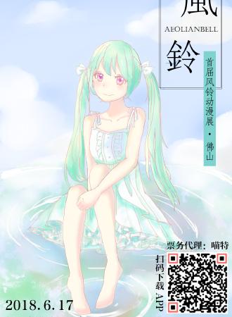 佛山首届风铃夏日祭动漫音乐节