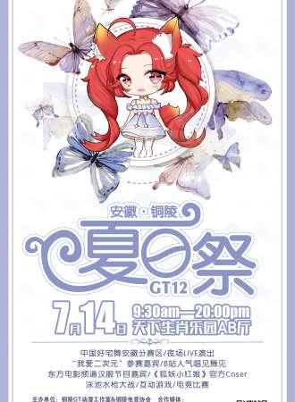 安徽铜陵GT12夏日祭&夏夜祭漫展