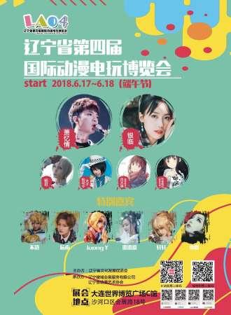 辽宁省第四届国际动漫电玩博览会(LA04)