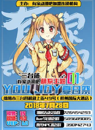 有家动漫吧YOU JOY萌系主题夏日祭01(三台站)