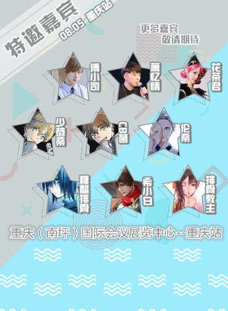 A-3 国际动漫游戏展-重庆站
