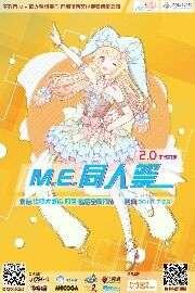 第二届M.E.同人祭