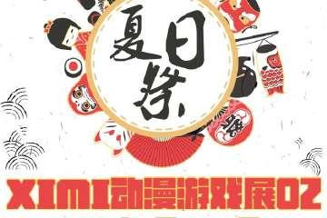 XiMi动漫游戏展·夏日祭