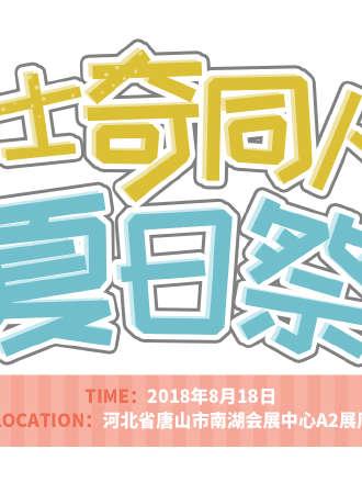 萌士奇同人展夏日祭