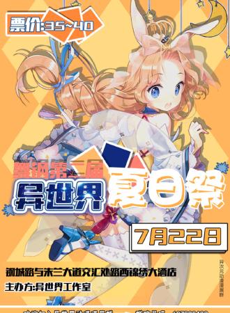 武钢第二届异世界夏日祭