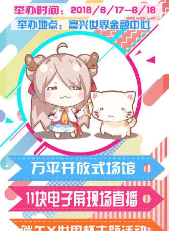 萌星原创动漫游戏节