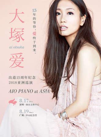 【万有音乐系】大塚爱2018亚洲巡演 AIO PIANO at ASIA-深圳站