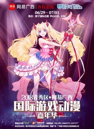 2018青秀区·网易广西游戏动漫嘉年华