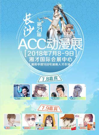 长沙第21届ACC动漫展