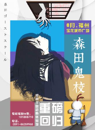 森田鬼校夏日祭【福州站】