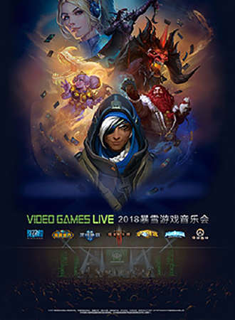 【万有音乐系】2018 VIDEO GAMES LIVE 暴雪游戏音乐会-重庆站