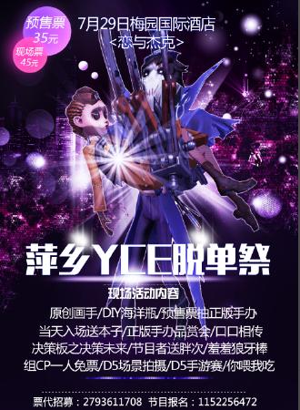 萍乡YCE脱单狂欢祭