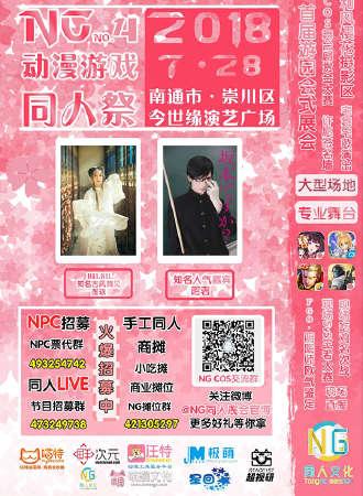 NG4动漫游戏同人祭