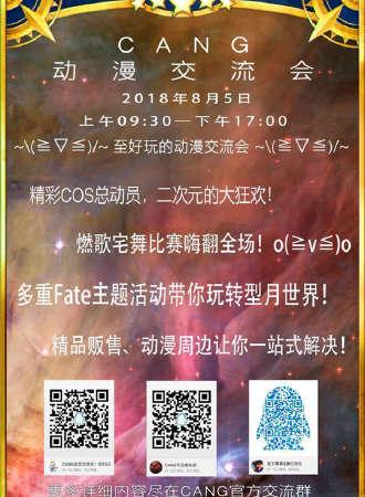2018青州CANG动漫交流会