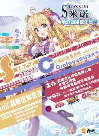 米诺动漫游戏嘉年华暨金龙奖COSPLAY全国超级大赛(济宁赛区)